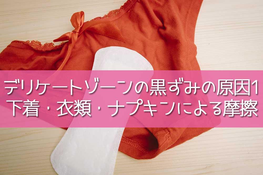 下着・衣類・ナプキンによる摩擦